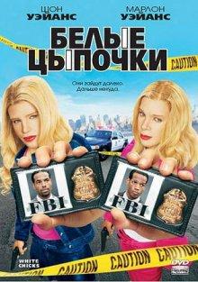 Белые цыпочки / White Chicks (2004)