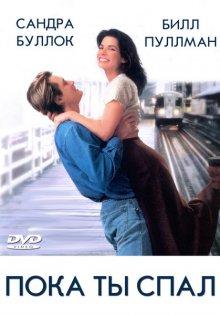 Пока ты спал / While You Were Sleeping (1995)
