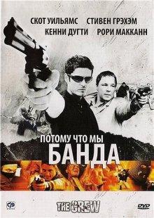 Потому что мы банда / The Crew (2008)
