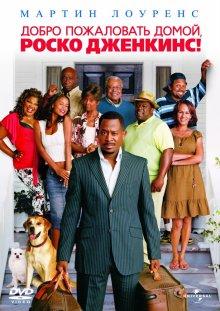 Добро пожаловать домой, Роско Дженкинс / Welcome Home, Roscoe Jenkins (2008)