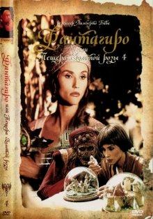 Фантагиро, или Пещера золотой розы 4 / Fantaghirò 4 (1994)