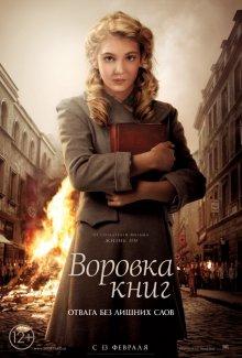 Воровка книг / The Book Thief (2013)