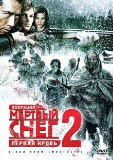 Операция «Мертвый снег 2»: Первая кровь / Necrosis (2009)