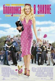 Блондинка в законе / Legally Blonde (2001)