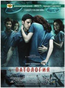 Патология / Pathology (2008)