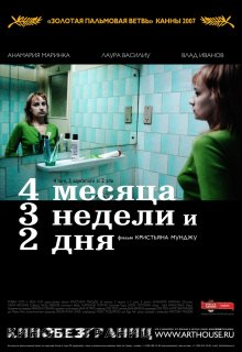 4 месяца, 3 недели и 2 дня / 4 luni, 3 saptamâni si 2 zile (2007)