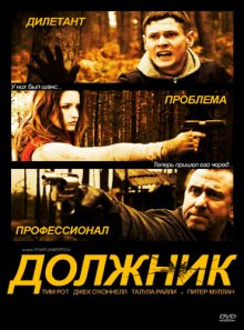 Должник / The Liability (2012)