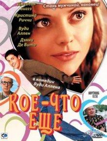 Кое-что еще / Anything Else (2003)