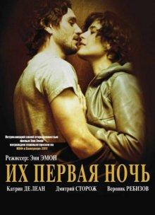 Их первая ночь / Nuit #1 (2011)