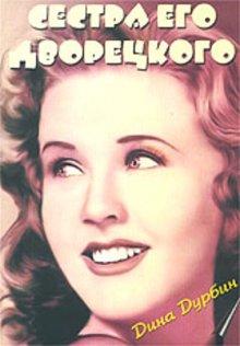 Сестра его дворецкого / His Butler's Sister (1943)