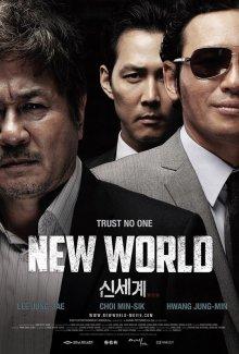 Новый мир / New World (2013)
