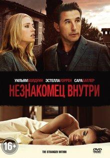 Незнакомец внутри / The Stranger Within (2013)