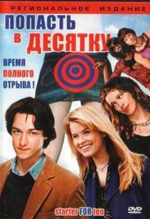 Попасть в десятку / Starter for 10 (2006)