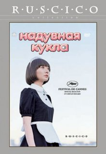 Надувная кукла / Kûki ningyô (2009)
