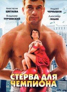Стерва для чемпиона (2010)