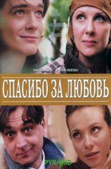 Спасибо за любовь! (2007)