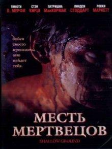 Месть мертвецов / Shallow Ground (2004)