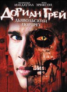 Дориан Грей: Дьявольский портрет / Dorian (2004)