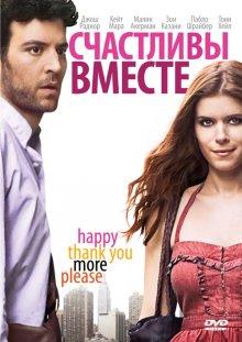 Счастливы вместе / Happythankyoumoreplease (2010)