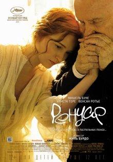 Ренуар. Последняя любовь / Renoir (2012)