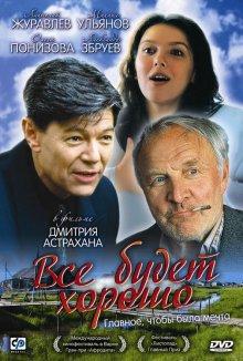 Все будет хорошо (1995)