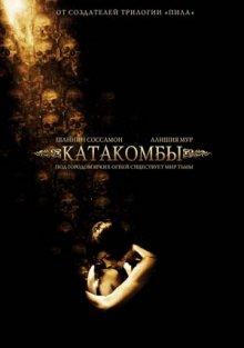 Катакомбы / Catacombs (2007)