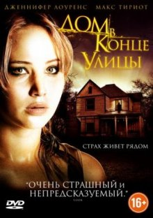 Дом в конце улицы / House at the End of the Street (2012)