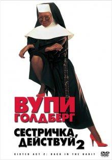 Сестричка, действуй 2 / Sister Act 2: Back in the Habit (1993)