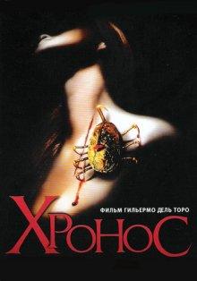 Хронос / Cronos (1993)