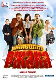 Большая ржака! (2012)