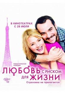 Любовь с риском для жизни / La chance de ma vie (2010)