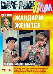 Жандарм женится / Le gendarme se marie (1968)