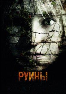 Руины / The Ruins (2008)