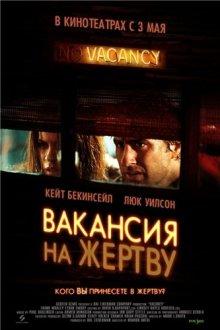 Вакансия на жертву / Vacancy (2007)