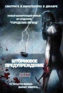 Штормовое предупреждение / Storm Warning (2007)