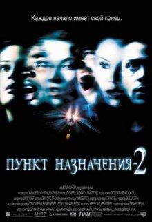 Пункт назначения 2 / Final Destination 2 (2002)