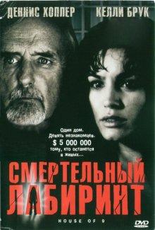 Смертельный лабиринт / House of 9 (2005)