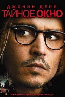 Тайное окно / Secret Window (2004)