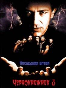 Чернокнижник 3: Последняя битва / Warlock III: The End of Innocence (1998)