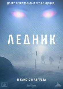 Ледник / Frost (2012)