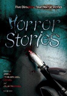 Истории ужасов / Nooseowoon Iyagi (2012)