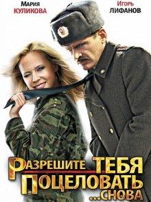 Разрешите тебя поцеловать: Снова (2012)