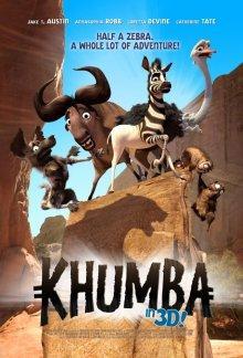 Кумба / Khumba (2013)