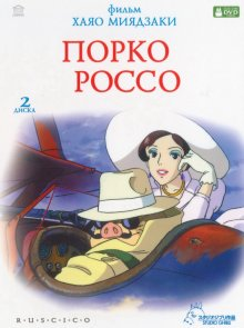 Порко Россо / Kurenai no buta (1992)