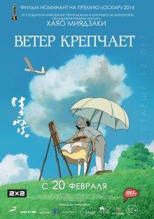 Ветер крепчает / Kaze tachinu (2013)