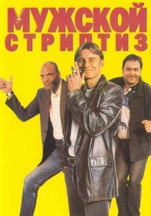 Мужской стриптиз / The Full Monty (1997)