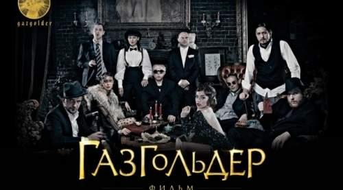 Газгольдер (2014) трейлер фильма на русском