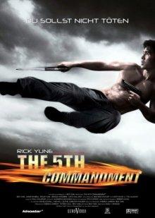 Пятая заповедь / The Fifth Commandment (2008)