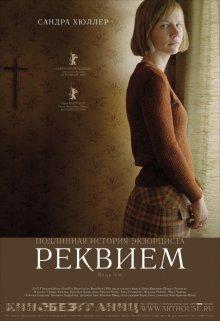 Реквием / Requiem (2006)