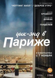 Уик-энд в Париже / Le Week-End (2013)